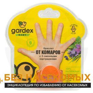 Гардекс (gardex) браслет от комаров