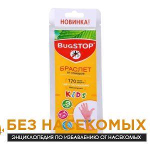 Браслет от насекомых bugstop (Багстоп)